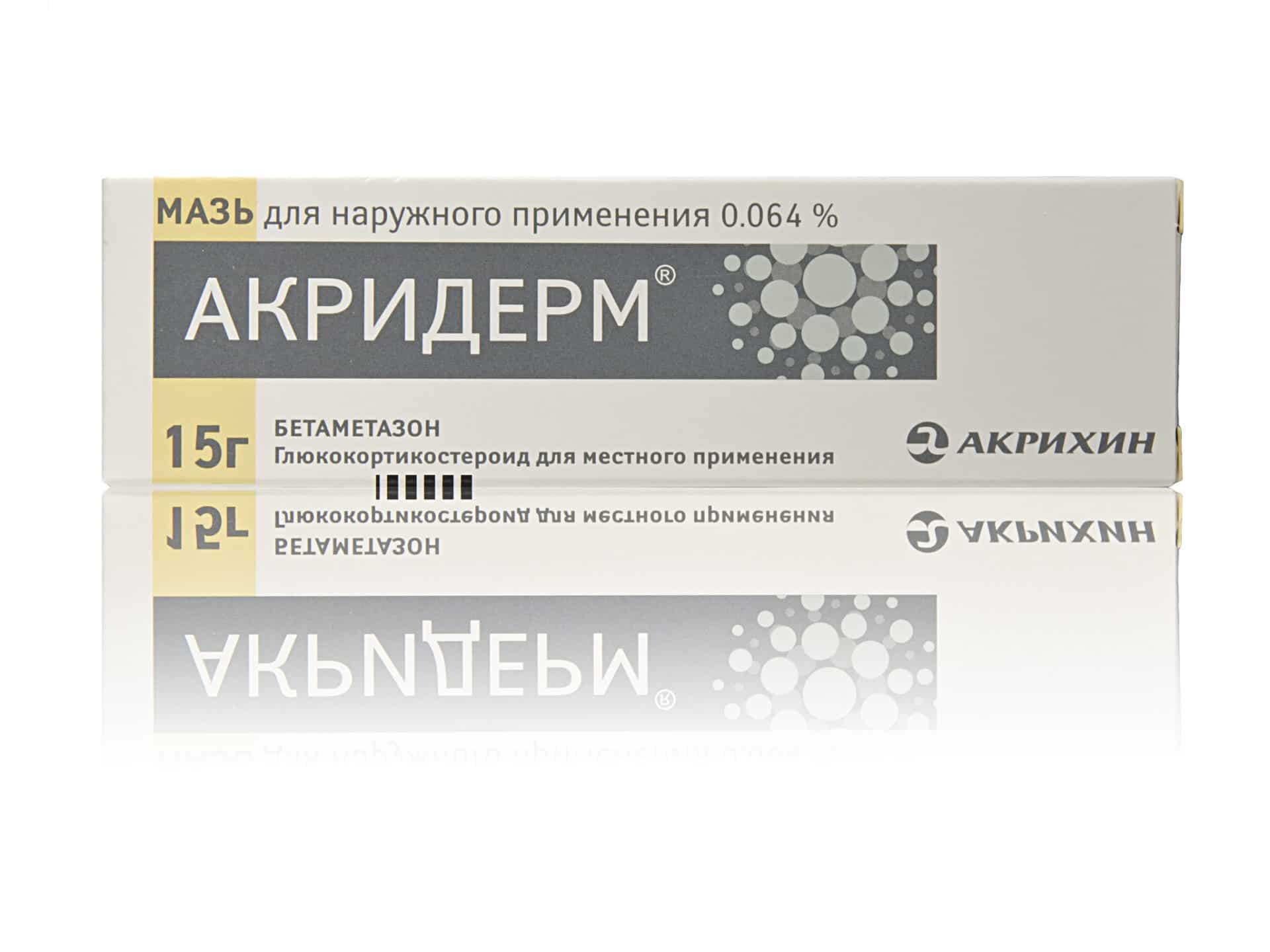 Фармакологические свойства Акридерм