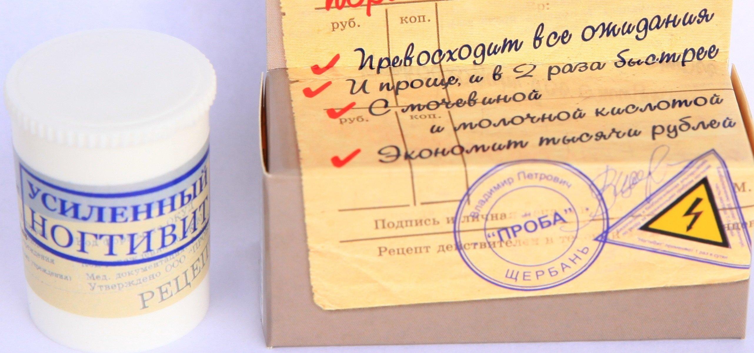 Состав и форма выпуска Ногтивита