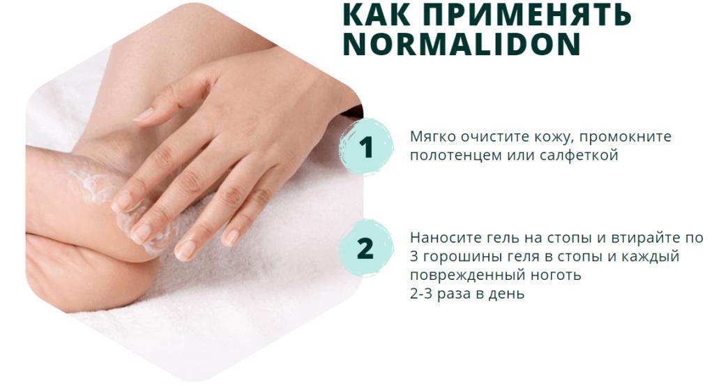 Способ применения Нормалидон