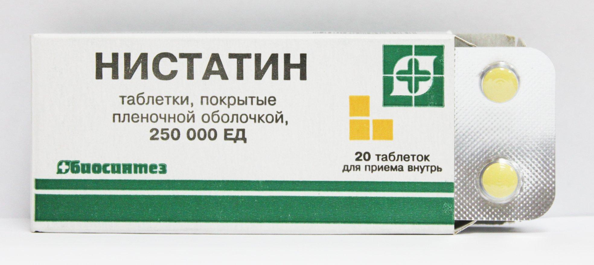 Состав и форма выпуска препарата Нистатин