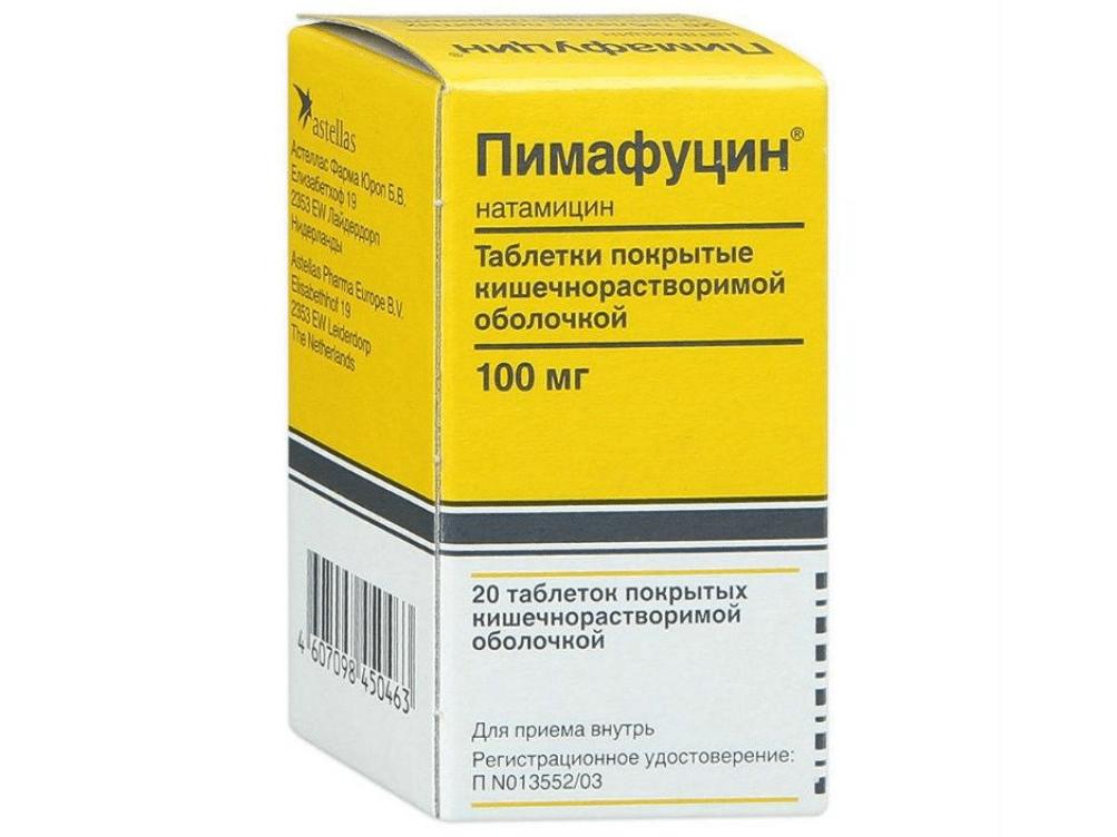 Формы выпуска и состав Пимафуцин